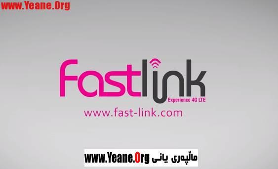 فێركاری : چۆنیهتی پركردنهوهی كارتی فاست لینك : Fastlink 4G