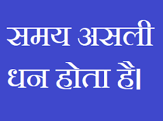samay status in hindi