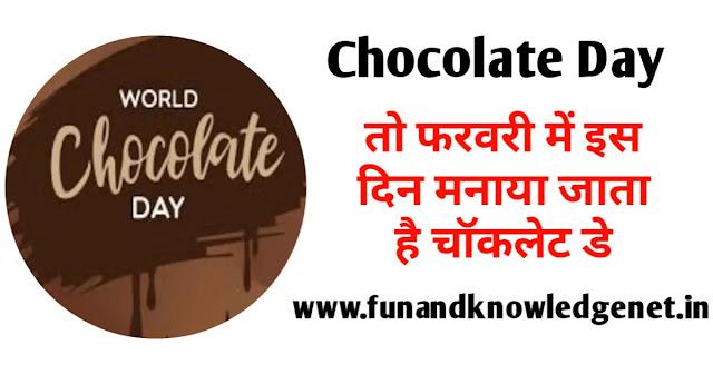 Chocolate Day Kab Manaya Jata Hai - चॉकलेट डे कब मनाया जाता है