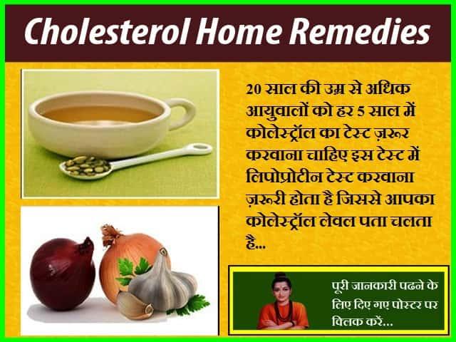 कोलेस्ट्रॉल का घरेलू उपचार