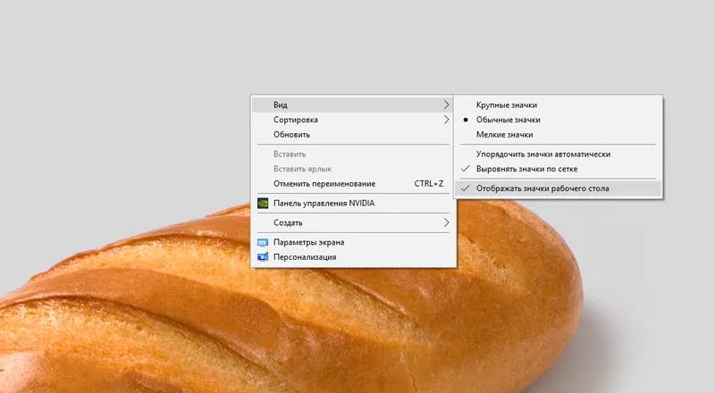 Display Desktop Icons