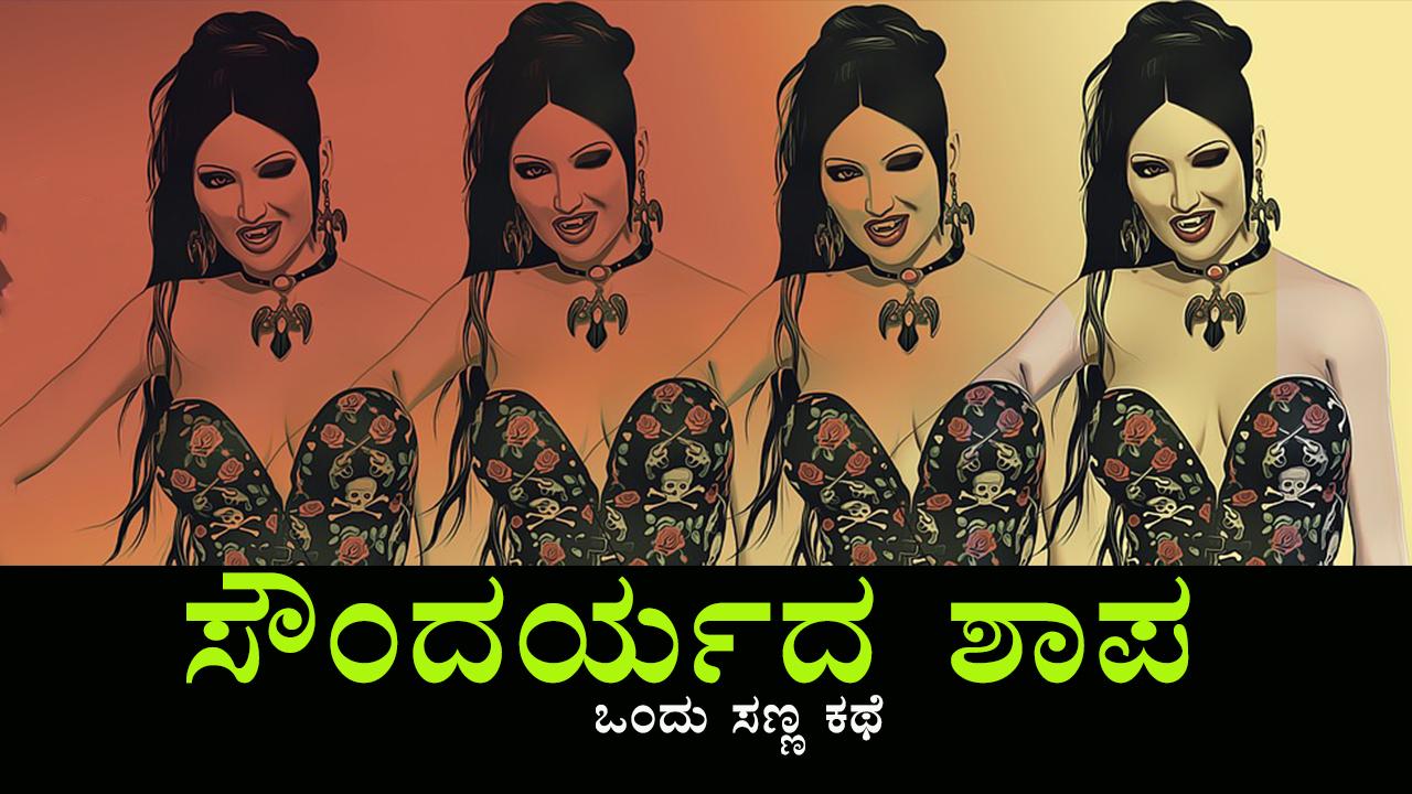 ಸೌಂದರ್ಯದ ಶಾಪ : ಒಂದು ಸಣ್ಣ ಕಥೆ - Short Stories in Kannada