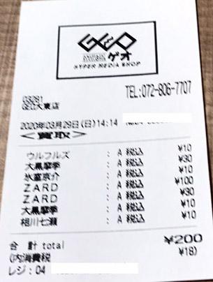 GEO ゲオ 大東店 2020/3/29 買い取りのレシート