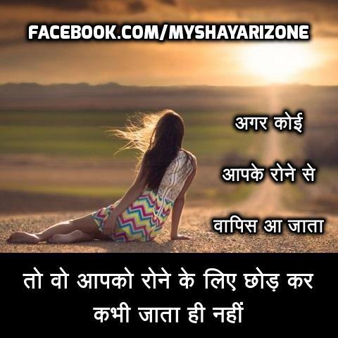Aansu Se Bhari Shayari | Breakup Lines