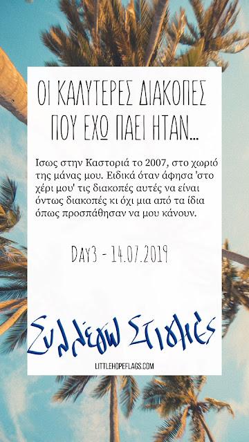 Summer Challenge 2019 Day3 by ΣΥΛΛΕΓΩ ΣΤΙΓΜΕΣ