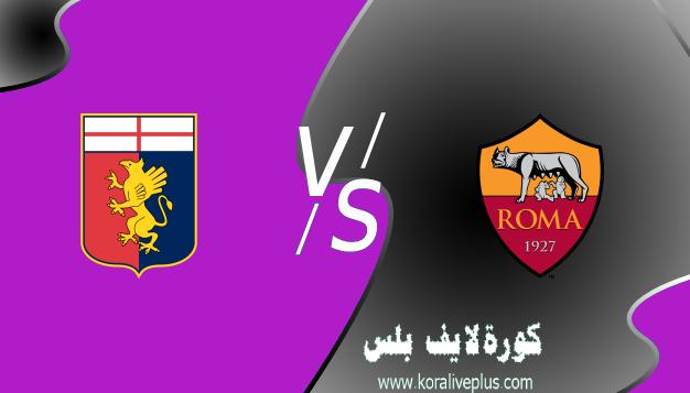 مشاهدة مباراة روما وجنوى بث مباشر اليوم بتاريخ 07-03-2021 في الدوري الايطالي
