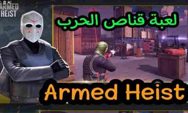 لعبة قناص الحرب armed heist
