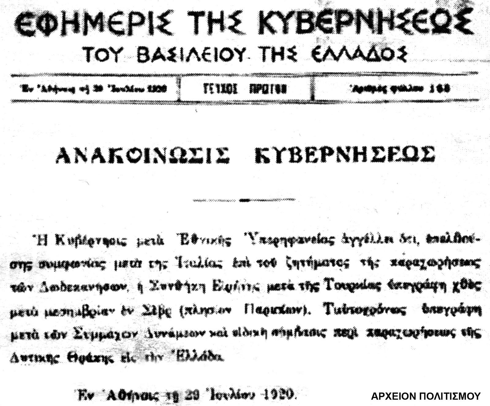 Η παραχώρηση της Θράκης και των Δωδεκανήσων, 1920