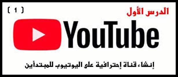 إنشاء قناة على اليوتيوب – كيفية إنشاء قناة على اليوتيوب بطريقة صحيحة