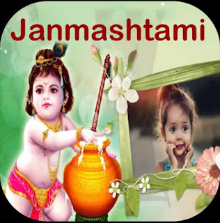 Janmashtami Photo Frame 2020