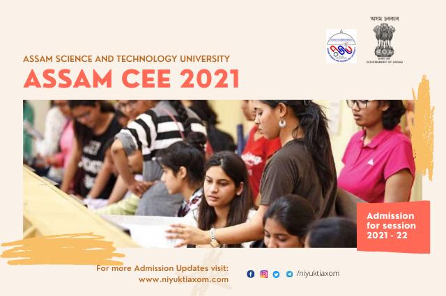 CEE Entrance Exam 2021
