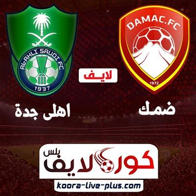 بث مباشر مباراة الاهلي السعودي وضمك