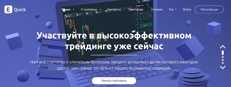 Мошеннический сайт quicketools.com/ru – Отзывы, развод. Quick E-Tools мошенники
