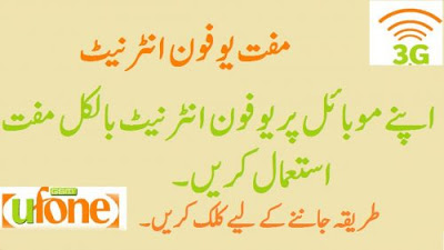 HOW TO USE FREE Ufone INTERNET 2019