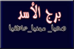 توقعات برج الأسد اليوم الإثنين 19/10/2020 على الصعيد العاطفى والصحى والمهنى