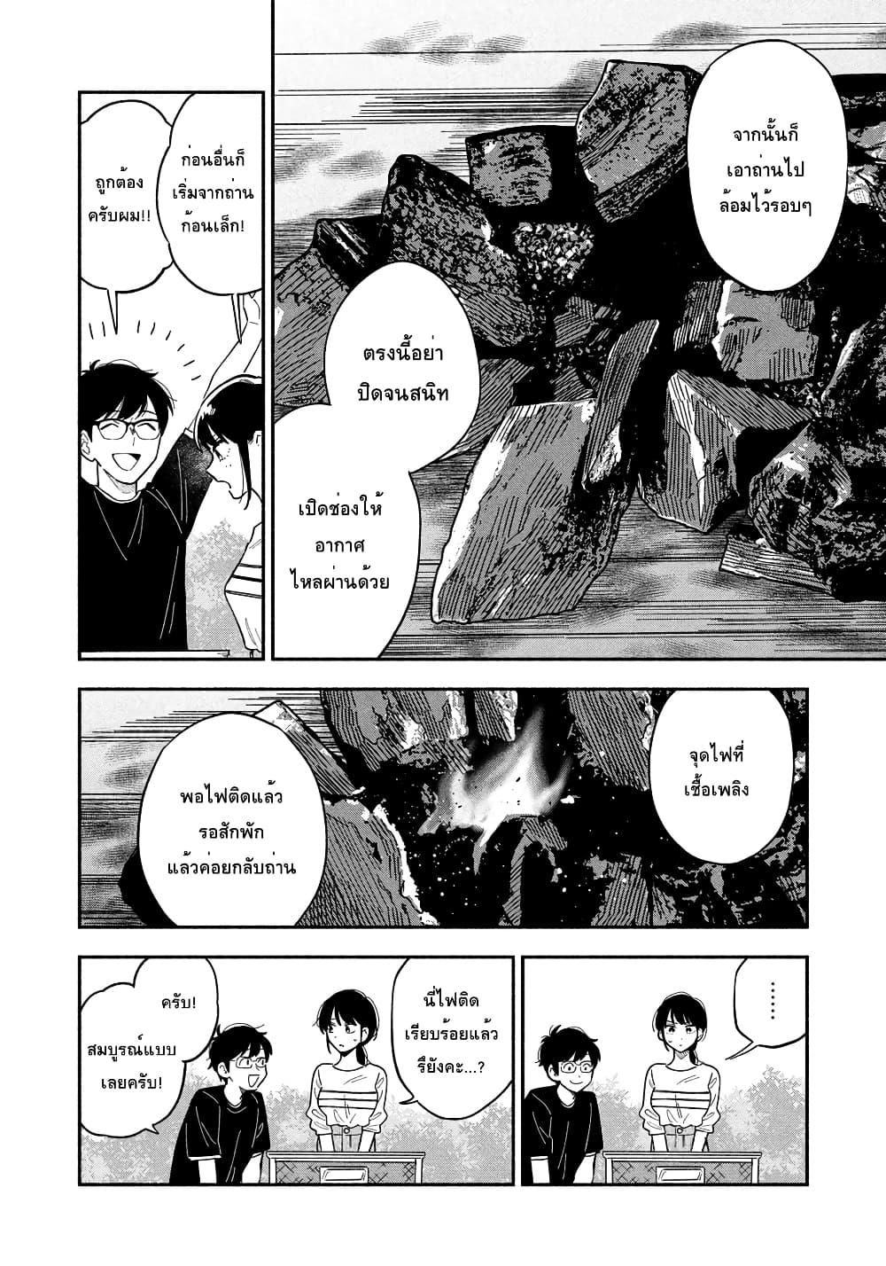 อ่านการ์ตูน Yaiteru Futari ตอนที่ 12 หน้าที่ 8