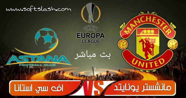 شاهد مباراة Astana vs Manchester United live بمختلف الجودات