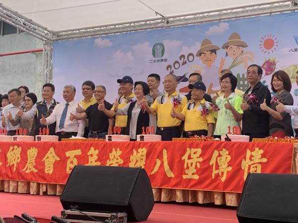二水鄉農會100歲生日快樂 農耀八堡傳情慶祝