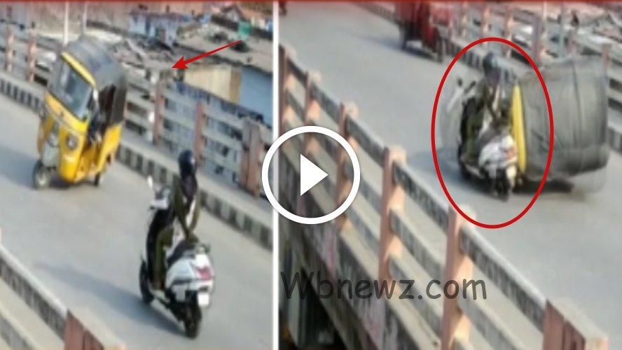 பாலத்தில் திடீரென கவிழ்ந்த ஆட்டோ நேராக பைக்கில் மோதிய விபரீதம் CCTV காட்சிகள்