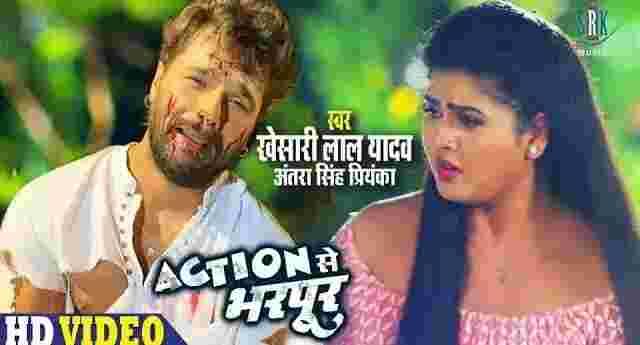Action Se Bharpur Lyrics - Khesari Lal Yadav