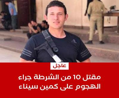 مقتل 10 من قوات الشرطة على الأقل جراء هجوم إرهابي على مركز تفتيش في العريش بمحافظة شمال سيناء، وفقا لمصادر أمنية