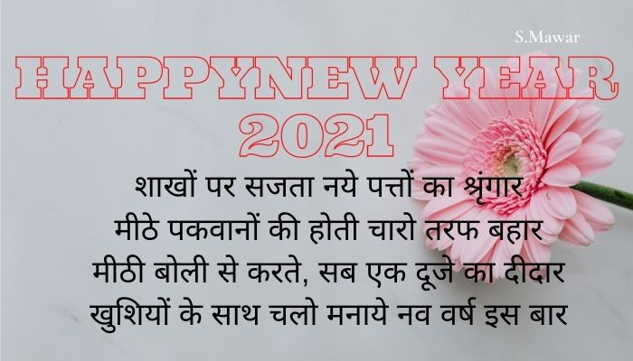 Best-New-Year-Hindi-Wishes  Happy-New-Year-Hindi-Shayari-2022
