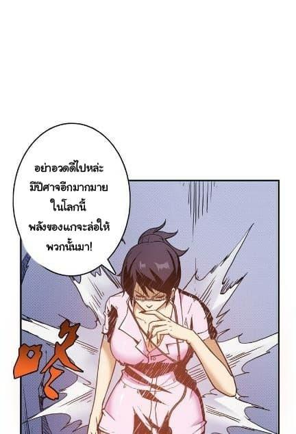 อ่านการ์ตูน God Slayer ตอนที่ 9 หน้าที่ 26