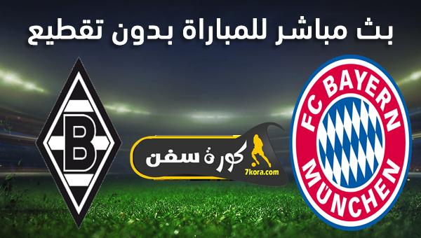 موعد مباراة بايرن ميونخ وبوروسيا مونشنغلادباخ بث مباشر بتاريخ 13-06-2020 الدوري الالماني