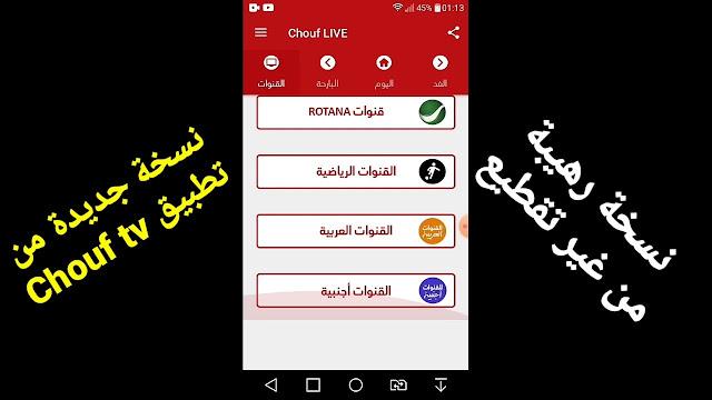 تحميل النسخة الاخيرة من تطبيق choof live و استمتع بمشاهدة قنواتك المفضلة