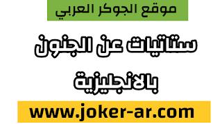 ستاتيات شرات ومعاني مجنونة روعه و مضحكة بالانجليزية 2021 - الجوكر العربي