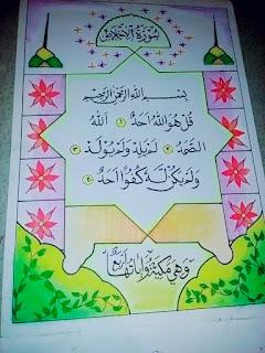 Contoh Hiasan Mushaf Kaligrafi Simple