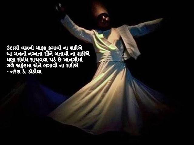 उदासी वस्त्रनी माफक फगावी ना शकीए Gujarati Mukta By Naresh K. Dodia