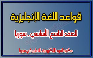 قواعد اللغة الإنجليزية للصف التاسع الأساسي سوريا 2021