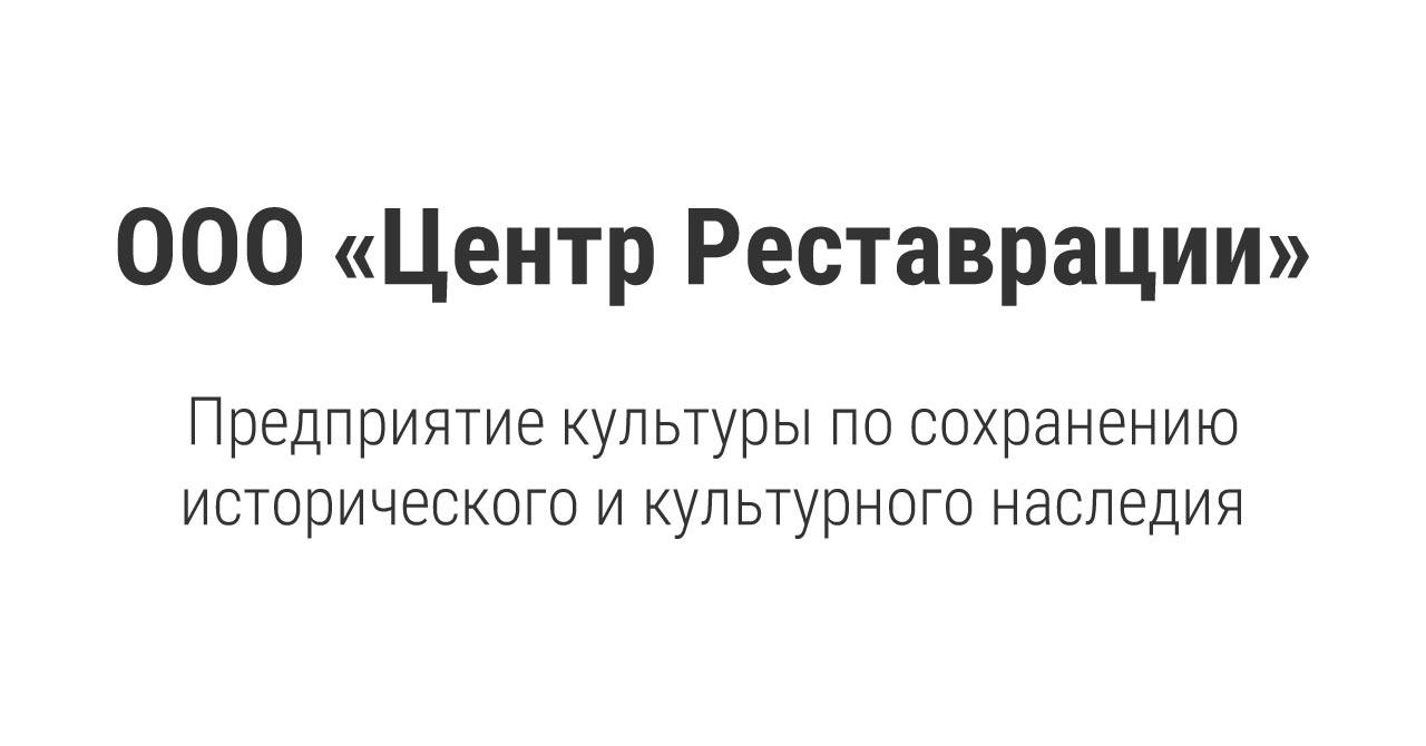 ООО ПК«Центр Реставрации», г. Челябинск