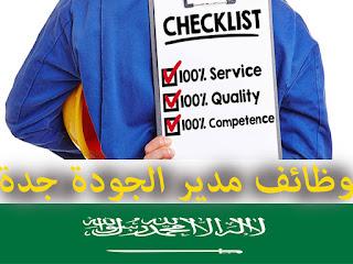 وظائف شاغرة في السعودية بتاريخ اليوم وظائف مدير الجودة جدة