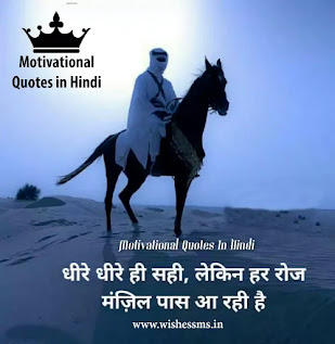 positive quotes in hindi about life, positive quotes for life in hindi, good morning images with positive quotes in hindi, positive quotes hindi and english, best positive shayari, positive quotes for the day in hindi, positive quotes for success in hindi