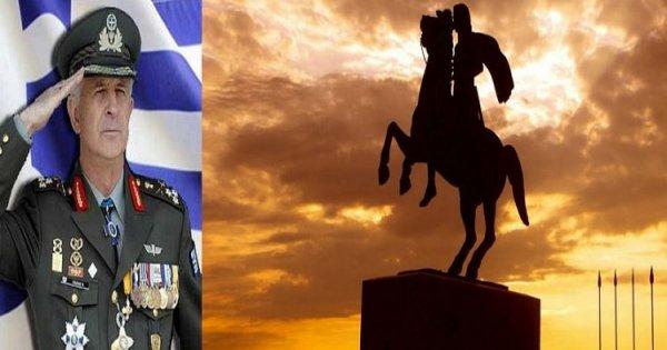 Στρατηγός Ζιαζιάς για εκχώρηση της Μακεδονίας: «Δώσαμε τα ιερά και τα όσια της πατρίδας μας»