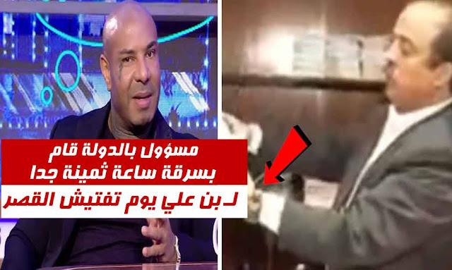 كادوريم مسؤول بالدولة التونسية قام بسرقة ساعة ثمينة جدا لـ بن علي يوم تفتيش القصر