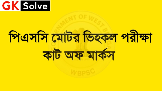 WBPSC Motor Vehicle Cut Off Marks