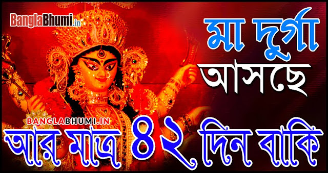 Maa Durga Asche 42 Din Baki - Maa Durga Asche Photo in Bangla