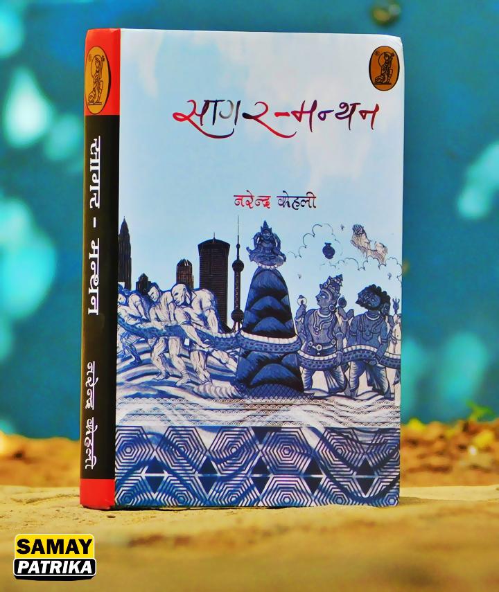 लेखक : नरेन्द्र कोहली