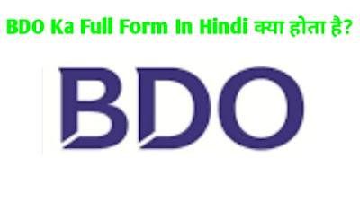 BDO Full Form In Government | BDO Full Form In Hindi क्या होता है?