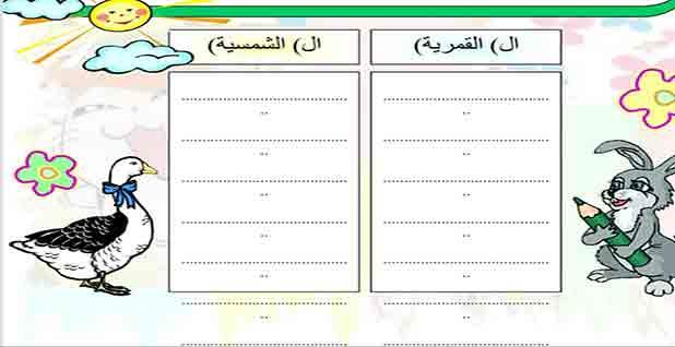 اسس طفلك صح فى المهارات الأساسية في اللغة العربية pdf للمرحلة الابتدائية