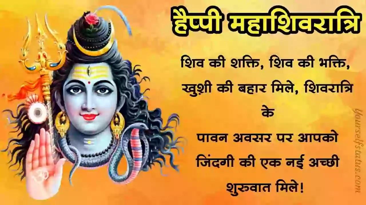 Mahashivaratri-wishes-hindi