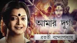 Durga Puja Poem In Bengali (দূর্গাপূজার কবিতা) | Bengali Poem