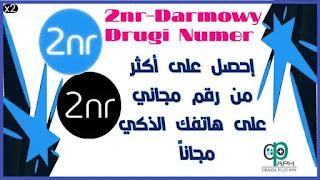 تنزيل تطبيق 2nr _ Darmowy Drugi Number أحدث إصدار مجاناً . تنزيل تطبيق 2nr _ Darmowy Drugi Number أحدث إصدار مجاناً تحميل  تطبيق الحصول على رقم مجاني للإندرويد مجاناً . تنزيل  تطبيق الحصول على رقم مجاني  للإندرويد مجاناً.  تحميل برنامج تفعيل أرقام مجانية  للموبايل أحدث إصدار  تنزيل برنامج  تفعيل أرقام مجانية  للموبايل أحدث إصدار .  تنزيل تطبيق تفعيل الأرقام المجاني على الهاتف برابط مباشر . تحميل تطبيق2nr _ Darmowy Drugi Number على الهاتف برابط مباشر . تنزيل تطبيق2nr _ Darmowy Drugi Number أحدث إصدار 2021 . تحميل تطبيق الحصول على رقم مجاني أحدث إصدار  2021 . تحميل برنامج لتفعيل أرقام مجانية على الهاتف برابط مباشر . تنزيل برنامج الحصول على أرقام مجاناً