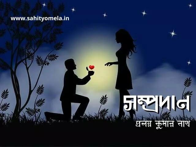 সম্প্রদান - প্রলয় কুমার নাথ
