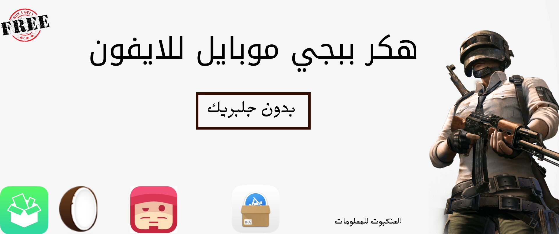 Hack pubg ios no-jailbreak free VIP ,pubg mobile hack