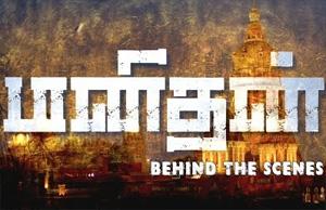 Manithan – Behind the Scenes | Udhayanidhi Stalin, Hansika | I Ahmed | Santhosh Narayanan