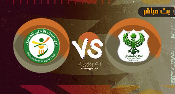 نتيجة مباراة البنك الاهلي والمصري البورسعيدي اليوم 2 يوليو 2021 في الدوري المصري